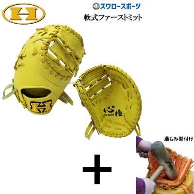 【湯もみ型付け込み/代引、後払い不可 】  ハイゴールド 軟式 グローブ グラブ 心極 一塁手用 KKG-751F