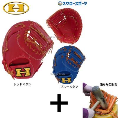 【湯もみ型付け込み/代引、後払い不可 】  ハイゴールド 限定 軟式 ミット 一塁手用 NPF-280