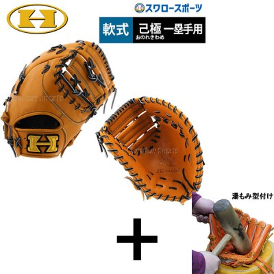 【湯もみ型付け込み/代引、後払い不可 】  送料無料 ハイゴールド 軟式 ミット 己極 一塁手用 OKG-602F