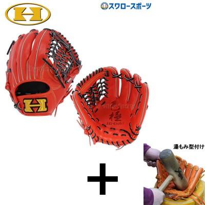 【湯もみ型付け込み/代引、後払い不可 】 ハイゴールド 軟式 グローブ グラブ 己極 三塁手 オールポジション用 OKG-6125