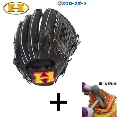 【湯もみ型付け込み/代引、後払い不可 】  送料無料 ハイゴールド 硬式 グローブ グラブ 右投 投手用 SKG-3511