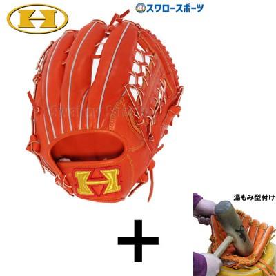 【湯もみ型付け込み/代引、後払い不可 】  送料無料 ハイゴールド 硬式グローブ グラブ 右投  外野手用 外野用  SKG-3618