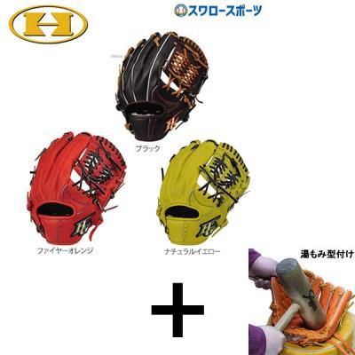 【湯もみ型付け込み/代引、後払い不可 】 ハイゴールド 硬式グローブ グラブ 技極 プロフェッショナル 二塁手・遊撃手用 WKG-1064
