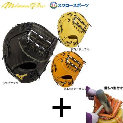 【湯もみ型付け込み/代引、後払い不可 】  送料無料 ミズノ 軟式 ミット ミズノプロ 一塁手用 CB型 1AJFR16000