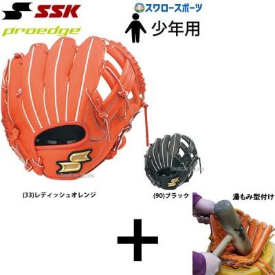 【湯もみ型付け込み/代引、後払い不可 】 SSK エスエスケイ 限定 少年用 少年野球 軟式 グローブ グラブ プロエッジ PROEDGE 内野手用 PEJ196F