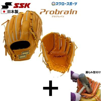 【湯もみ型付け込み/代引、後払い不可 】  送料無料 SSK エスエスケイ プロブレイン 野球 硬式投手用 グラブ グローブ 一般 PHX80 硬式 ピッチャー