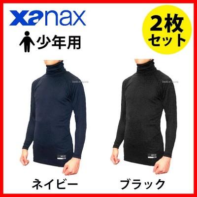 【即日出荷】 ザナックス ジュニア タートルネック 長袖 ぴゆったりシリーズ アンダーシャツ BUS-592J-2SET 2枚セット
