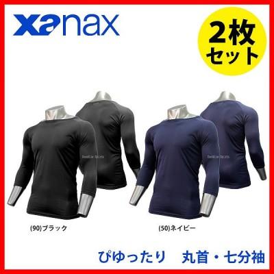 【即日出荷】 ザナックス 限定 丸首 七分袖 ぴゆったりシリーズ アンダーシャツ BUS-301M-2SET 2枚セット