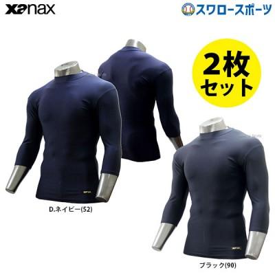 【即日出荷】 ザナックス 限定 フィット パワー 野球  アンダーシャツ メンズ ミドルネック 丸首  7分袖 BUS-303-2SET