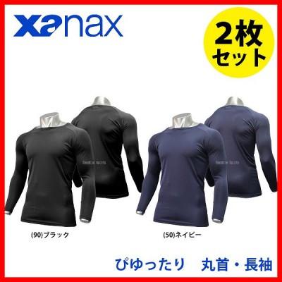 【即日出荷】 ザナックス 限定 丸首 長袖 ぴゆったりシリーズ アンダーシャツ BUS-300M-2SET 2枚セット