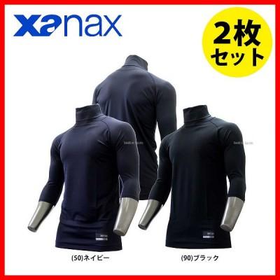 【即日出荷】 ザナックス タートルネック 七分袖 ぴゆったりシリーズ 野球  アンダーシャツ 夏 吸汗速乾  メンズ BUS-562-2SET 2枚セット