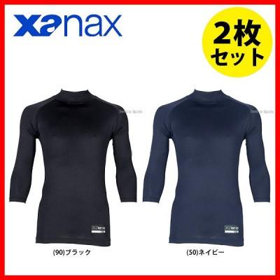 ザナックス ハイネック 七分袖 ぴゆったりシリーズ 野球 アンダーシャツ メンズ BUS-563-2SET 2枚セット