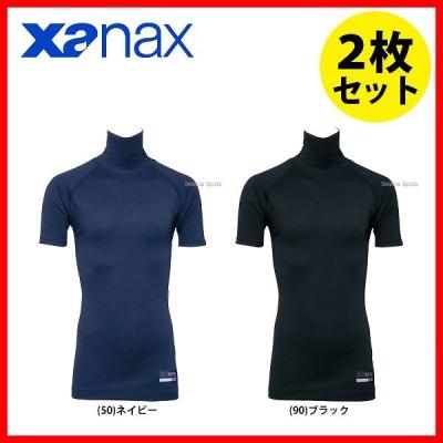【即日出荷】 ザナックス タートルネック 半袖 ぴゆったりシリーズ 野球 アンダーシャツ メンズ BUS-572-2SET 2枚セット