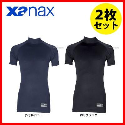 ザナックス ハイネック 半袖 ぴゆったりシリーズ 野球 アンダーシャツ メンズ BUS-573-2SET 2枚セット