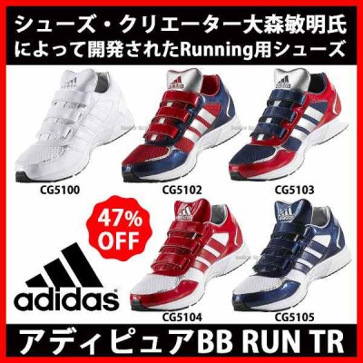 【即日出荷】 adidas アディダス トレーニング シューズ アディピュア BB RUN TR CDS59 靴  野球用品 トレシュー