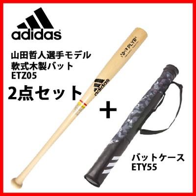 【即日出荷】 adidas アディダス 軟式 木製バット+バットケース セット BB 木製 メイプル ETZ05+ETY55 山田哲人選手