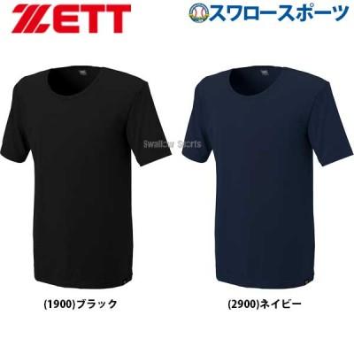 【即日出荷】 ゼット ZETT 限定 ライトフィット アンダーシャツ 夏用 半袖 Uネック BO1840 ウェア ウエア トレーニング 練習着 入
