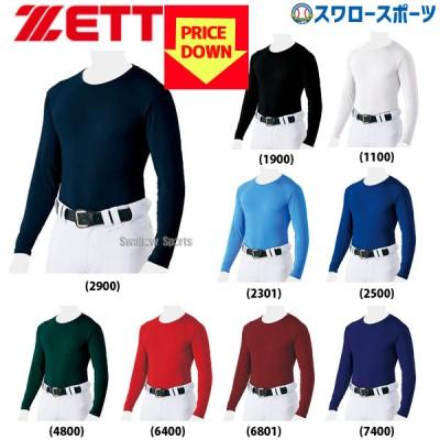 ゼット ZETT アンダーシャツ 限定 野球 ライトフィット ゆるぴた 丸首 長袖 クールネック BO8810 インナー ウェア ウエア ト