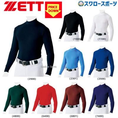 ゼット ZETT アンダーシャツ 限定 野球 ライトフィット ゆるぴた ハイネック 長袖 インナー BO8820 ウェア ウエア トレーニン