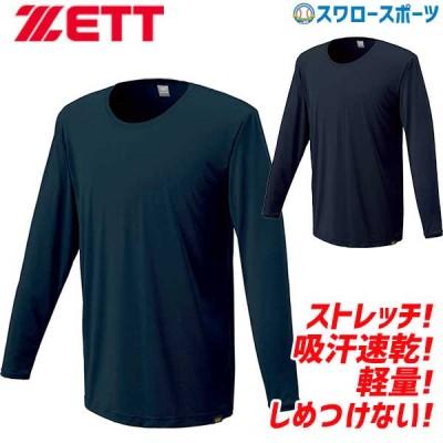 【即日出荷】 ゼット ZETT 限定 アンダーシャツ 野球 ライトフィット ゆるぴた Uネック 長袖 インナー BO8840 ウェア ウエア