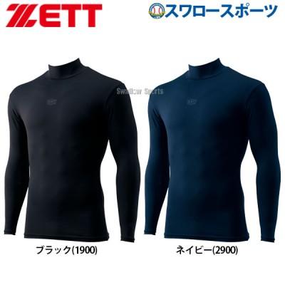 ゼット ZETT ウェア アンダーシャツ フィット ハイネック 長袖 BO938H ウェア ウエア 入学祝い