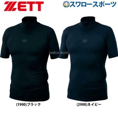 【即日出荷】 ゼット ZETT 限定 フィット アンダーシャツ 夏用 半袖 ハイネック BO931H ウェア ウエア トレーニング 練習着 入学祝