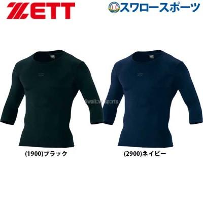 【即日出荷】 ゼット ZETT 限定 フィット アンダーシャツ 夏用 7分袖 クルーネック BO935C ウェア ウエア トレーニング 練習着 入