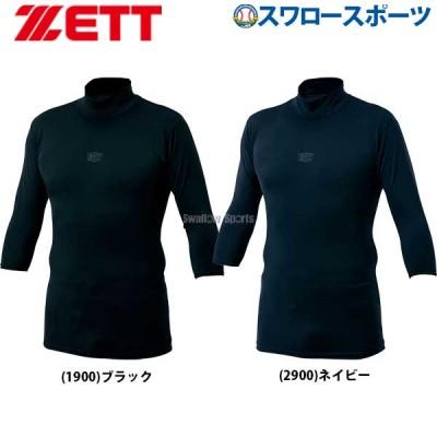 【即日出荷】 ゼット ZETT 限定 フィット アンダーシャツ 夏用 7分袖 ハイネック BO935H ウェア ウエア トレーニング 練習着 入学
