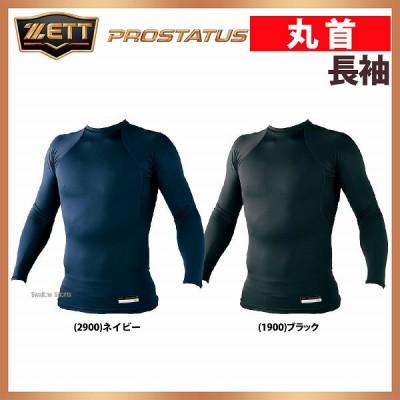 ゼット 野球 アンダーシャツ 長袖 丸首 吸汗速乾 メンズ ZETT プロステイタス BPRO888ZL フィジカルコントロー