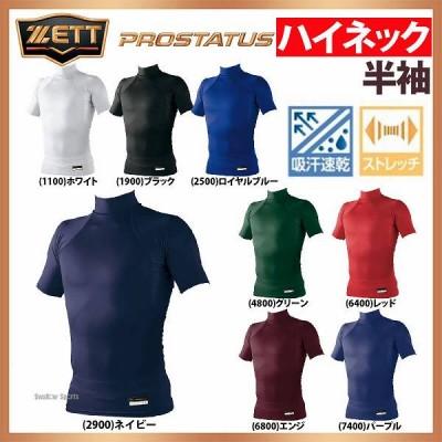 ゼット ZETT 野球 アンダーシャツ 夏用 半袖 ハイネック 吸汗速乾 メンズ BPRO111Z プロステイタス フィジカル コン