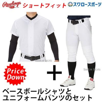 【即日出荷】  ローリングス ウェア 上下セット ウルトラハイパーストレッチ  ユニフォームシャツ ショートフィット パンツ セット 半袖 ATS7S01-APP9S01-NN