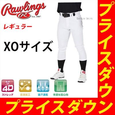 【即日出荷】 ローリングス ウェア ハイパーストレッチ レギュラー XO 大きいサイズ 野球 ユニフォームパンツ ズボン APP9S02 ウェア ウエア 野球部 野球用品 スワロースポーツ