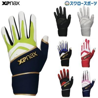 【即日出荷】 ザナックス リストサポート一体型 バッティンググローブ両手用 Sサイズ 限定 BBG-57H2LR Sale バッティンググローブ Xanax 手袋 野球部 メンズ 野球用品 スワロースポーツ