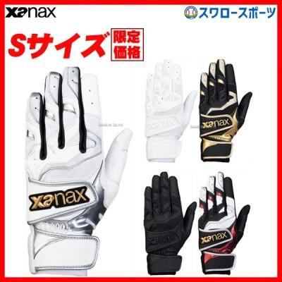 【即日出荷】 ザナックス バッティング グローブ 両手用 ダブルベルト 手袋 BBG-83 Sサイズ限定価格 野球用品 スワロースポーツ