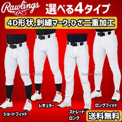 ローリングス ウェア 4D ウルトラ ハイパーストレッチ ショートフィット 野球 ユニフォームパンツ APP9 ウェア ウエア 新商品 入学祝い