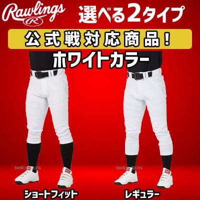 ローリングス ウェア 4D ウルトラ ハイパーストレッチ ショートフィット 野球 ユニフォームパンツ 公式戦対応 APP9NN ウェア ウエア