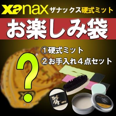 【6万円相当】ザナックス お楽しみ袋 硬式ミット+ミットメンテナンスセット
