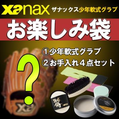 【2万円相当】 ザナックス お楽しみ袋 少年軟式グラブ+グラブメンテナンスセット