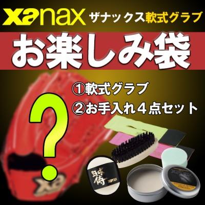 【2.5万円相当】 ザナックス お楽しみ袋 軟式グラブ+グラブメンテナンスセット