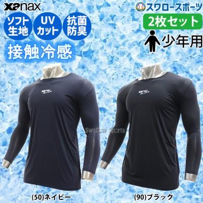 ザナックス XANAX ウエア コンプリート アンダーシャツ ローネック 丸首 七分袖 少年用