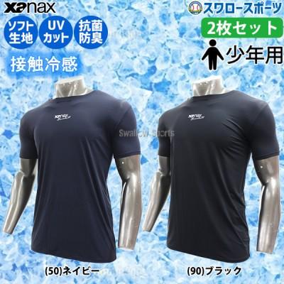 ザナックス XANAX ウエア コンプリート アンダーシャツ ローネック 丸首 半袖 少年用