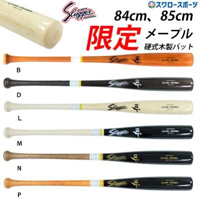 【即日出荷】 久保田スラッガー slugger 限定 硬式 木製 バット メープル LT19-UB2