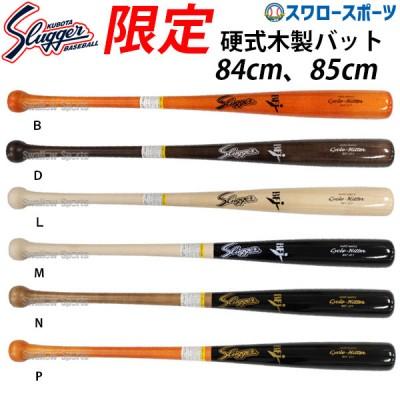 【即日出荷】 久保田スラッガー slugger 限定 硬式 木製 バット メープル LT19-UB3