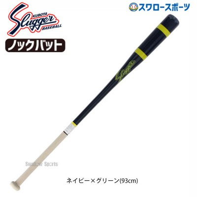 【即日出荷】 久保田スラッガー slugger 限定 長尺 ノックバット LT19-UB4 野球用品 スワロースポーツ