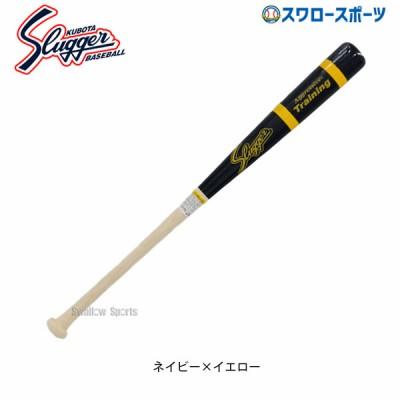【即日出荷】  久保田スラッガー slugger 限定 トレーニングバット LT19-UB5
