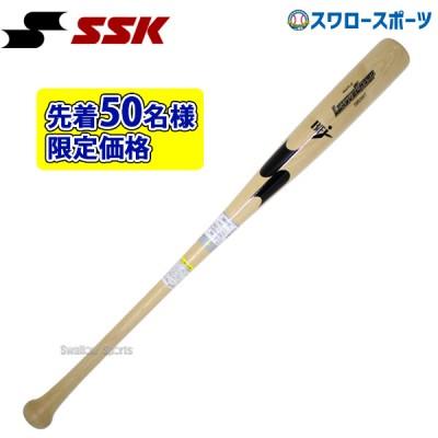 【即日出荷】 SSK エスエスケイ 限定 硬式 木製バット メイプル BFJマーク入り SBB3007 坂本モデル