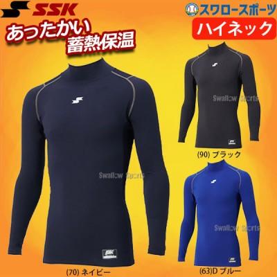 【即日出荷】 SSK エスエスケイ フィット アンダーシャツ 限定 冬用 蓄熱 SC ハイネック 長袖 やわらかく暖かい SCBE180HL