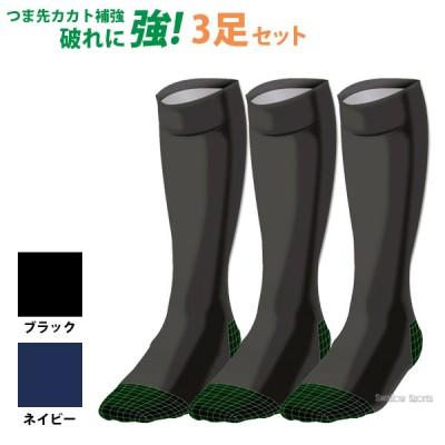 【即日出荷】 セール ベースボールソックス 3足組 ネイビー ブラック ソックス 靴下 一般用 ジュニア用 KM-3002C