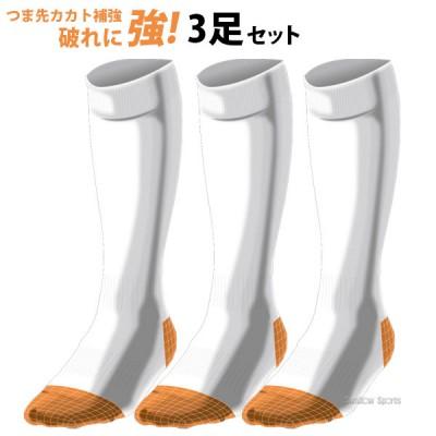 【即日出荷】 セール ベースボールソックス 3足組 ホワイト ソックス 靴下 ジュニア 一般用 ホワイト KM-3002W