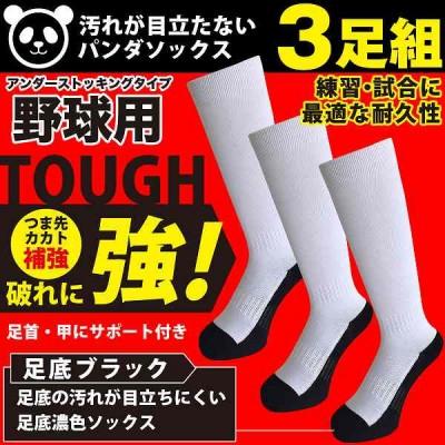 【即日出荷】 ベースボールソックス 3足組 パンダ ソックス 靴下 ジュニア用 一般用 KM-3004B